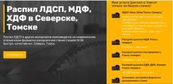 Распил ЛДСП, МДФ, ХДФ в Северске, Томске