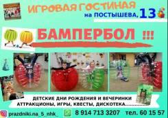 Детские праздники на 5+ Игровая гостиная