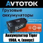 Tiger. 190А.ч., Обратная (левое), производство Россия