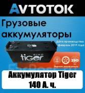 Tiger. 140А.ч., Обратная (левое), производство Россия
