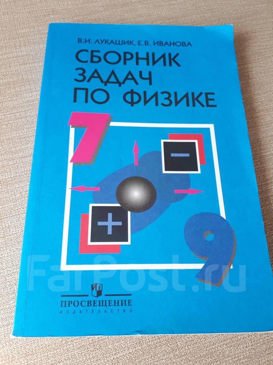 Смирнов по физике сборник задач с решениями решение задачи 149 по алгебре 7 класс