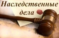 Помощь в оформлении исковых заявлений по наследственным спорам