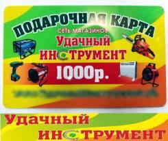 Подарочный сертификат номиналом 1000р. 10 магазинов