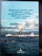 Спирихин С. А. Надводные корабли, суда и подводные лодки постройки заво
