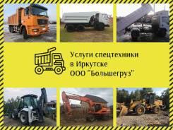 Услуги спецтехники Иркутск
