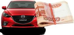Займы под Залог Автомобиля в Хабаровске от 6% в месяц