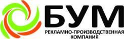 """Графический дизайнер. ООО """"БУМ"""". Улица Краснореченская 94"""