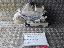 Корпус печки Toyota Land Cruiser 2008-2012 [8703060030]