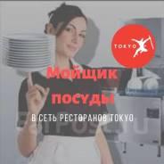 """Мойщик посуды. ООО """" Компания Фьюжн"""". Улица Комсомольская 28"""
