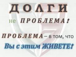 Защита должников от ВСЕХ видов Кредитов и Займов ! Банкротство !