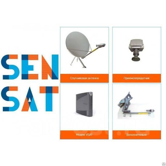 sensat спутниковый интернет личный кабинет