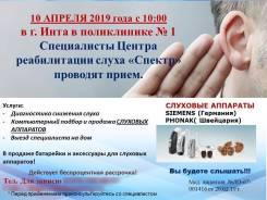 "Специалисты центра реабилитации слуха ""Спектр"" проводят прием в г. Инта"