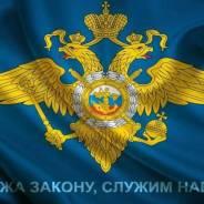 Участковый уполномоченный полиции. Отдел полиции № 1 УМВД России по г.Владивостоку. Улица Махалина 9