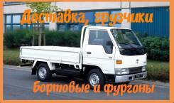 Грузотакси, доставка, переезды, борт, фургон, вывоз мусора, буксировка