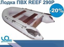 Angler Reef. 2019 год год, длина 2,90м.