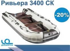 Мастер лодок Ривьера 3400 СК. 2018 год год, длина 3,40м.