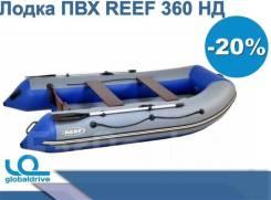 Angler Reef. 2019 год год, длина 3,60м.