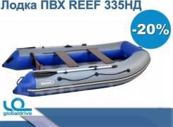 Angler Reef. длина 3,35м.