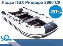Мастер лодок Ривьера 2900 СК. 2019 год год, длина 2,90м.