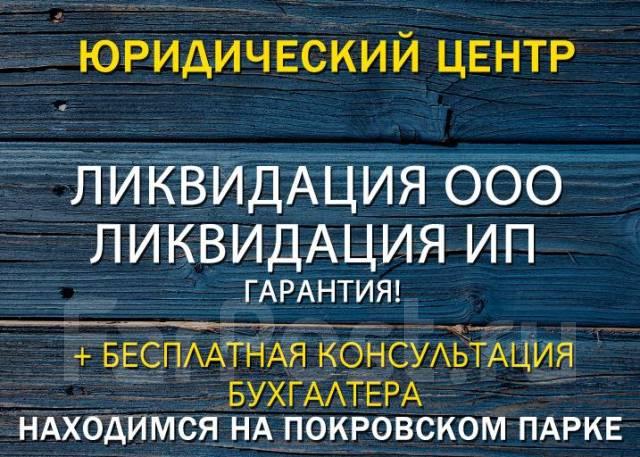 Регистрация ип во владивостоке центр бухгалтерского и юридического обслуживания химки отзывы сотрудников