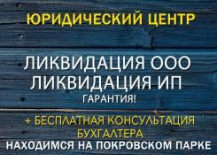 Регистрация ООО / ИП, Ликвидация. Бухгалтерия.