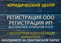 Регистрация ООО и ИП, изменения. Ликвидация.