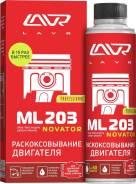 Раскоксовка двигателя LAVR ML-203 NOVATOR, 320мл Ln2507