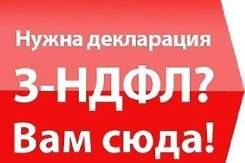 3-НДФЛ за 1 Час