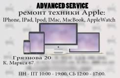 Ремонт ноутбуков Macbook.