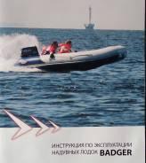 Badger Fishing Line PW. 2013 год год, длина 3,60м., двигатель подвесной, 9,80л.с., бензин