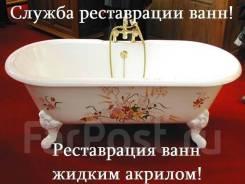Реставрация ванн жидким акрилом. Качественно, Быстро, Доступно.
