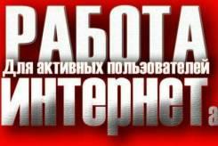 Работа в Интернете для всех)