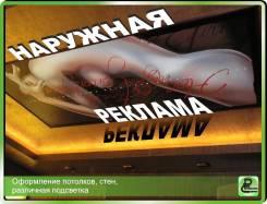 Баннеры световые вывески стенды авто наклейки наружная реклама такси