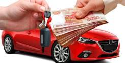 Займы под Залог Автомобиля в Биробиджане от 6% в месяц
