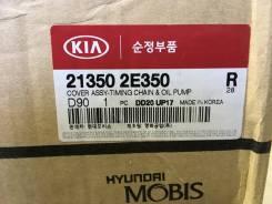 Крышка двигателя. Hyundai ix35 Hyundai Tucson Hyundai Sonata Kia: Optima, Cerato, Sportage, Forte, Soul Двигатели: D4HA, G4KD, G4NA, G4KC, G4KH, G4KJ...