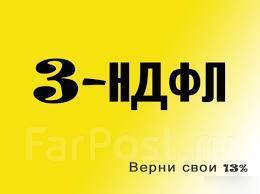 Декларации 3 НДФЛ в вечернее время, выходные от 400р