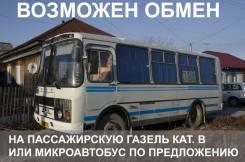 ПАЗ 320540. Продается автобус , 23 места