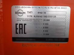 Bonum. Продаётся ппц Бонум 914210, 35 000кг.