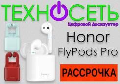 Honor FlyPods Pro Беспроводные наушники. Гарантия. ТехноСеть