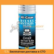 Антигель Hi-Gear Super, для дизтоплива SMT2, банка 444ml HIGEAR / HG3421