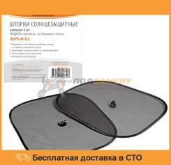 Шторка солнцезащит AIRLINE на бок стекла ам 44х36см, к-т 2 шт (140) AIRLINE / ASPSM03