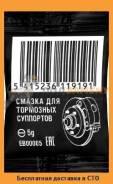 Смазка для суппортов (5 гр) EB00005 MILES / EB00005