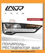 Полироль-реставратор фар Polish Restorer Headlights (20 мл) LAVR / LN1468
