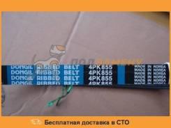 Ремень приводной кондиционера DONGIL 4PK855 DONGIL / 4PK855