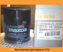 Масляный фильтр MAZDA / JEY014302A