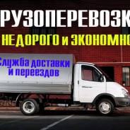 Грузчики недорого! переезды, вывоз мусора, авто от 1,5 тонн