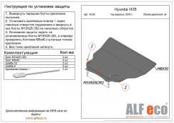 Защита двигателя. Hyundai ix35, LM Kia Sportage, SL D4HA, G4KD, G4NA, G4KE, G4NU, G4FD, G4KH, D4FD