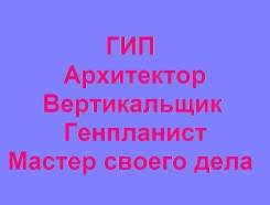 """Архитектор-дизайнер. ООО """"Пять звезд"""""""