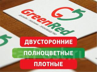 Визитки за 1 рубль! Честная цена за визитку 4+4! Доставка по городу!