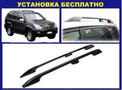 Рейлинги. Toyota Land Cruiser Prado, GRJ120, GRJ120W, KDJ120, KDJ120W, KZJ120, LJ120, RZJ120, RZJ120W, TRJ120, TRJ120W, VZJ120W